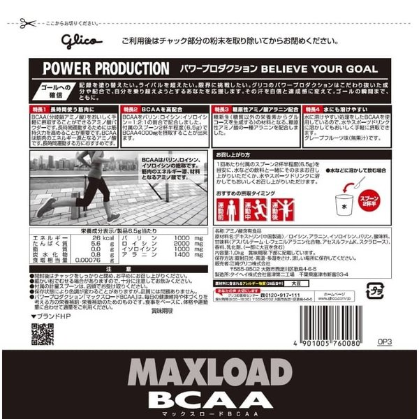 グリコ パワープロダクション マックスロード BCAA アミノ酸 グレープフルーツ風味 1kg|kyomo-store|02