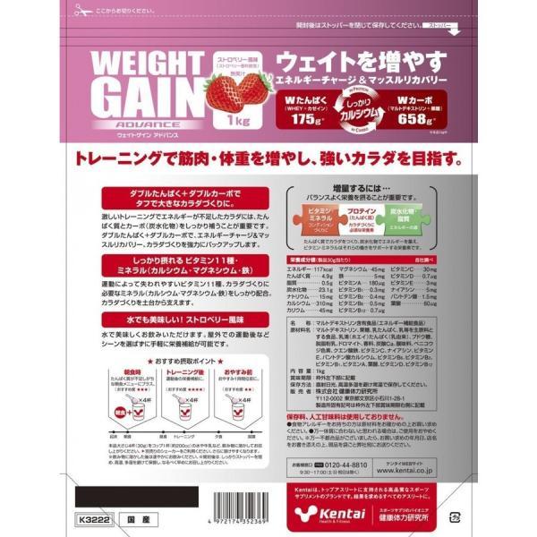 ケンタイ プロテイン Kentai NEWウェイトゲイン アドバンス ストロベリー 1kg|kyomo-store|02
