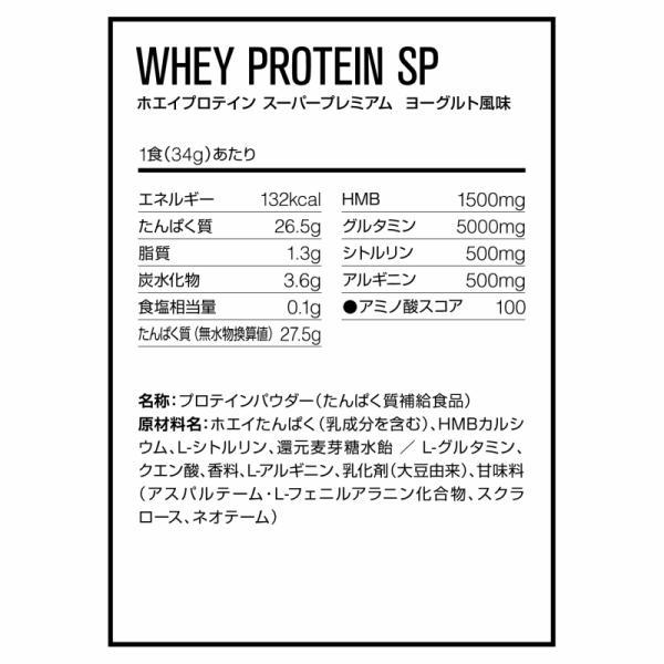 DNS SP プロテイン スーパープレミアム ヨーグルト風味 kyomo-store 02