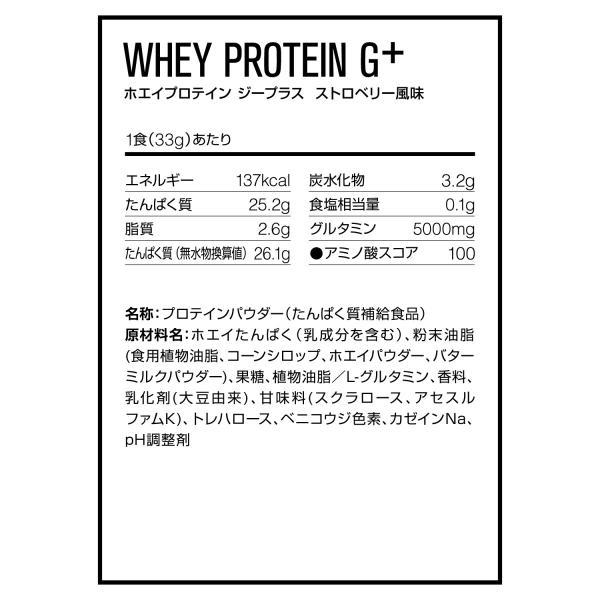 DNS G+ プロテイン ジープラス ストロベリー風味|kyomo-store|02