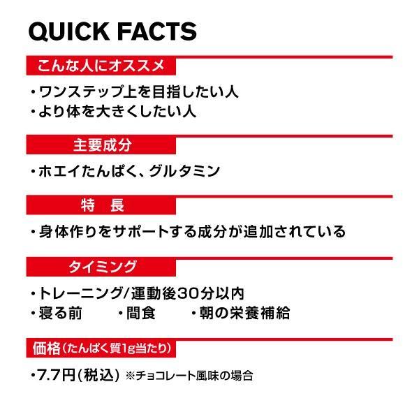 DNS G+ プロテイン ジープラス ストロベリー風味|kyomo-store|03