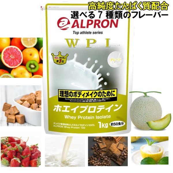 アルプロン WPI ホエイプロテイン100/プレーン/レモンヨーグルト/チョコレート/ストロベリー/メロン/キャラメル 1kg 約50食分