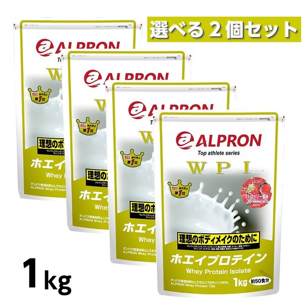 アルプロン WPI ホエイプロテイン 筋トレ ALPRON プレーン/チョコレート/レモンヨーグルト/ストロベリー/メロン/キャラメル 1kg 選べる2個セット