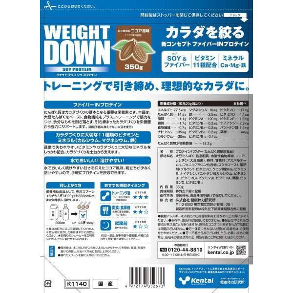 ケンタイ プロテイン プロテイン Kentai ウェイトダウン ソイプロテイン ココア風味 350g|kyomo-store|02