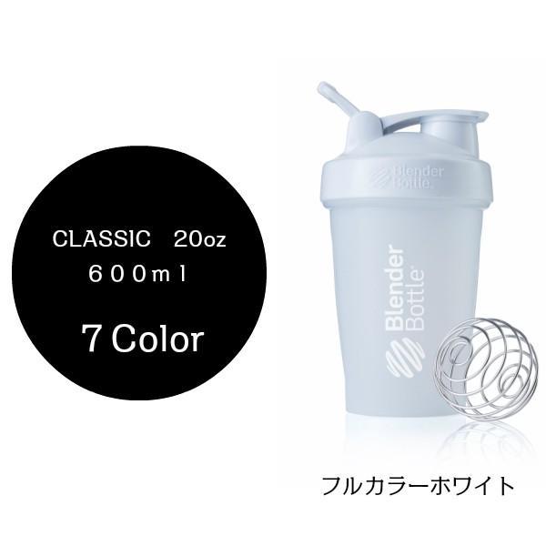 シェイカー プロテイン ブレンダーボトル クラシック おしゃれ 20オンス 600ml BlenderBottle Classic 20oz kyomo-store 04