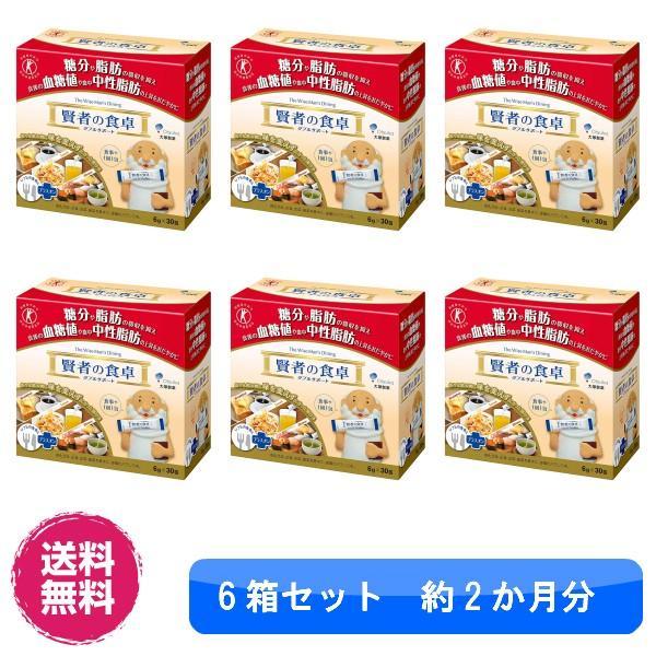 賢者の食卓 6箱セット ダブルサポート 6g×30包 特定保健用食品 6個 大塚製薬|kyomo-store