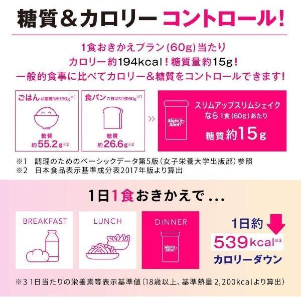 スリムアップスリム シェイクロイヤルミルクティー 360g|kyomo-store|02