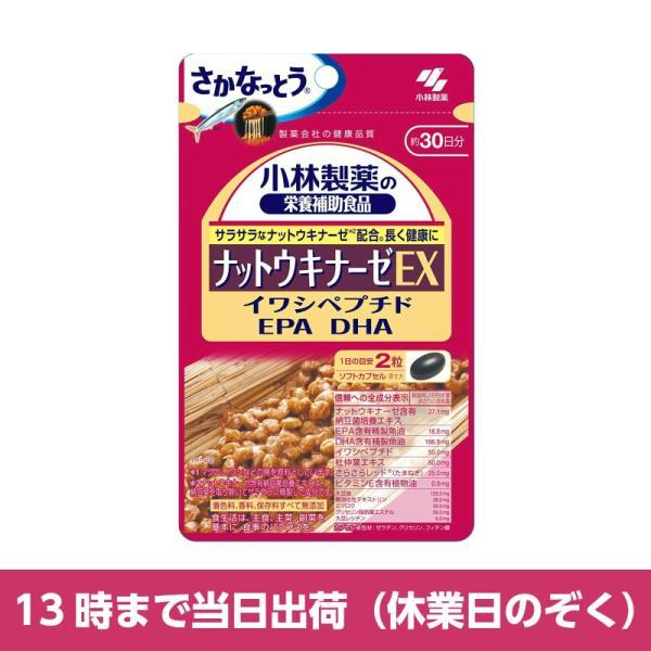小林製薬の栄養補助食品 ナットウキナーゼEX 60粒 サプリメント|kyomo-store