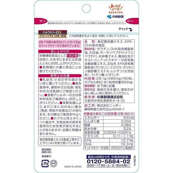 小林製薬の栄養補助食品 ナットウキナーゼEX 60粒 サプリメント|kyomo-store|02