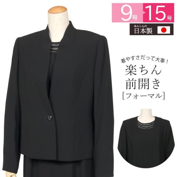 ブラックフォーマル 喪服 日本製 レディース 40代 50代 60代 女性 礼服 国産 7t129 ロング 前開き|kyonenya