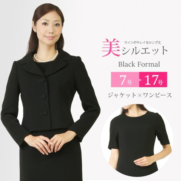 ブラックフォーマル レディース 喪服 ロング 女性 礼服 ワンピース スーツ T199|kyonenya