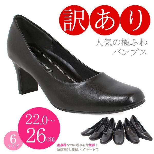 訳あり フォーマル パンプス リクルート パンプス ブラックフォーマル パンプス 喪服 靴 大きいサイズ 3E 走れる 黒 痛くない アウトレット