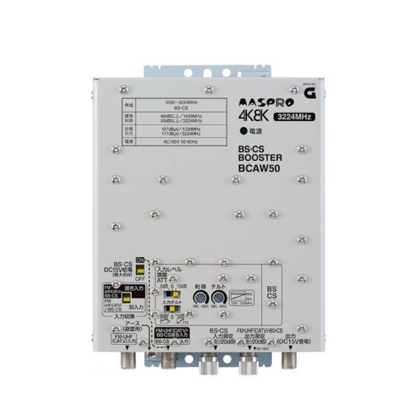 【送料無料】マスプロ電工 4K・8K衛星放送(3224MHz)対応 共同受信用 BS・CSブースター 50dB型 BCAW50