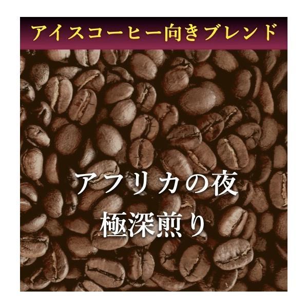 コーヒー豆 100g アフリカの夜《極深煎り》 アイスコーヒー用|kyoto-coffee
