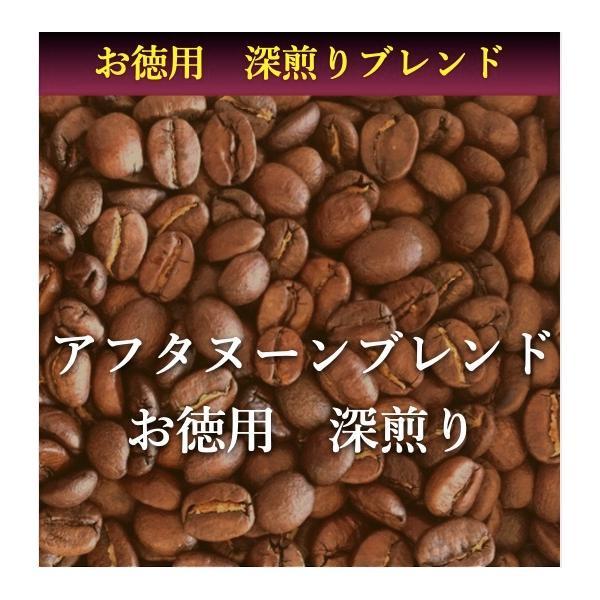 コーヒー豆 100g アフターヌーンブレンド《深煎り》甘さと優しい苦味のバランス|kyoto-coffee