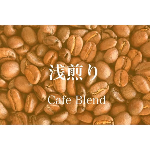 コーヒー豆 250g カフェブレンド《浅煎り》 すっきりとした後口と柔らかな甘み|kyoto-coffee