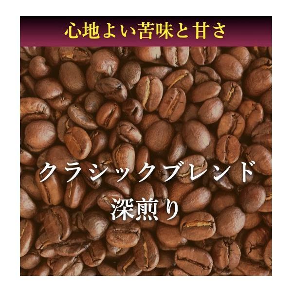 コーヒー豆 100g クラシックブレンド《深煎り》 チョコレートのような甘さと苦味|kyoto-coffee