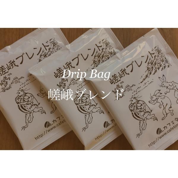 スペシャルティコーヒー ドリップバッグ 嵯峨ブレンド(中煎り) 1個入り|kyoto-coffee