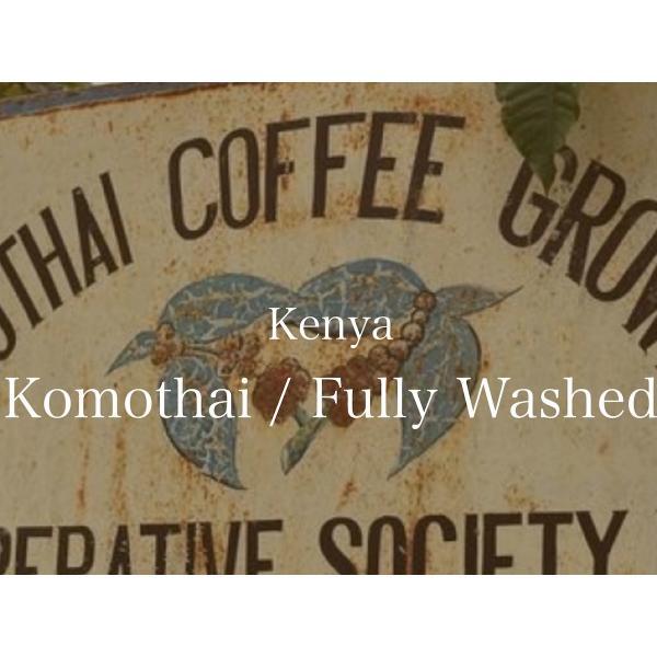 コーヒー豆 100g ケニア コモサイ|kyoto-coffee