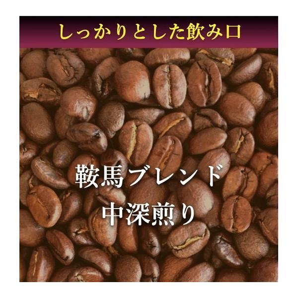 コーヒー豆 250g 鞍馬ブレンド《深煎り》 しっかりとした飲み口と重みのある風味|kyoto-coffee