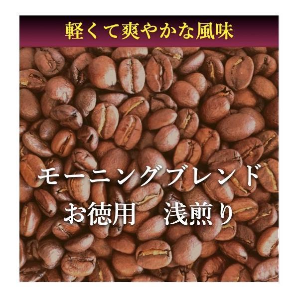 【お徳用】コーヒー豆 500g モーニングブレンド《浅煎り》すっきりとした飲み口と爽やかさ|kyoto-coffee