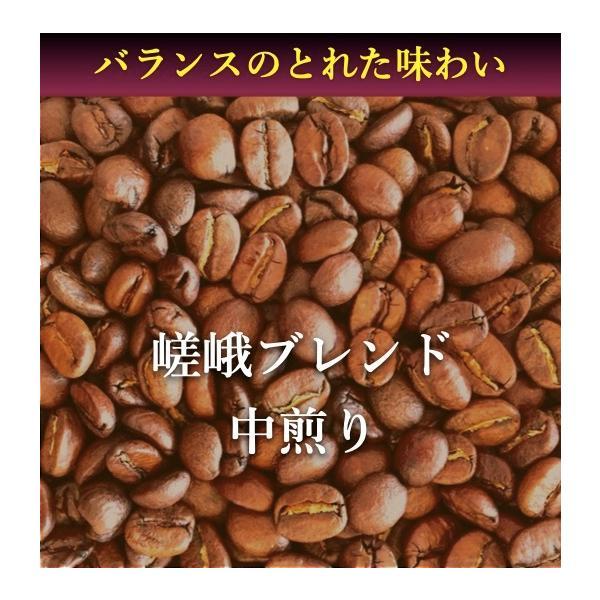 コーヒー豆 100g 嵯峨ブレンド《中煎り》 バランスのとれたコクと甘み|kyoto-coffee