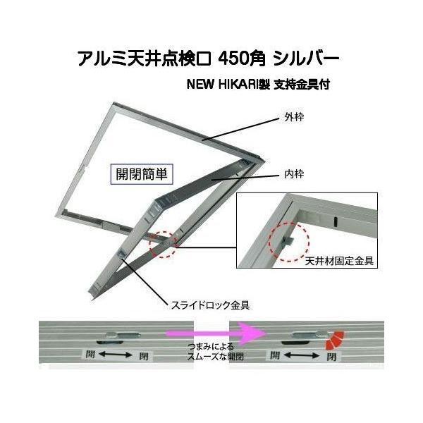 NEWHIKARIニューヒカリアルミ天井点検口450角シルバー支持金具付450角天井点検口