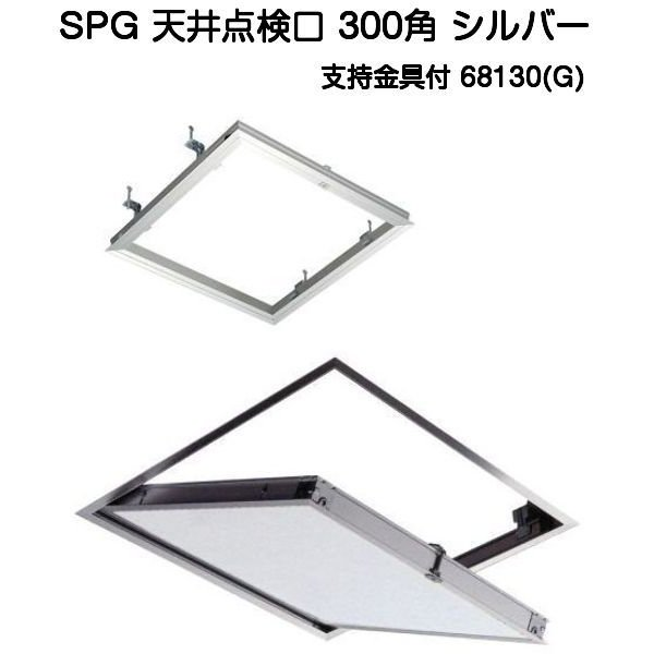 SPGアルミ天井点検口300角シルバー支持金具付(68130G)(サヌキ製)SPG300角シルバー点検口