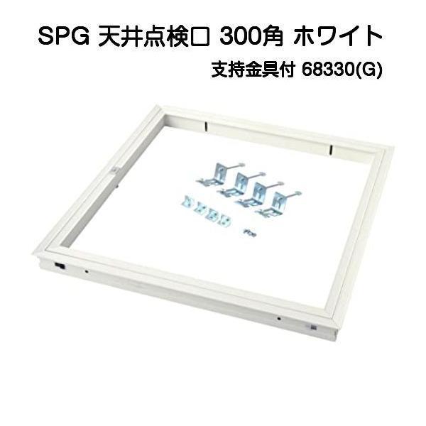 SPGアルミ天井点検口300角ホワイト支持金具付(68330G)(サヌキ製)SPG300角ホワイト点検口