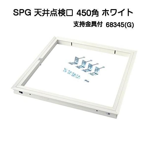 SPGアルミ天井点検口450角ホワイト支持金具付(68345G)(サヌキ製)SPG450角ホワイト点検口