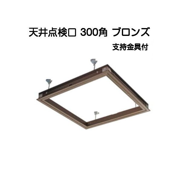 SPGアルミ天井点検口300角ブロンズ支持金具付(サヌキ製)SPG300角ブロンズ点検口