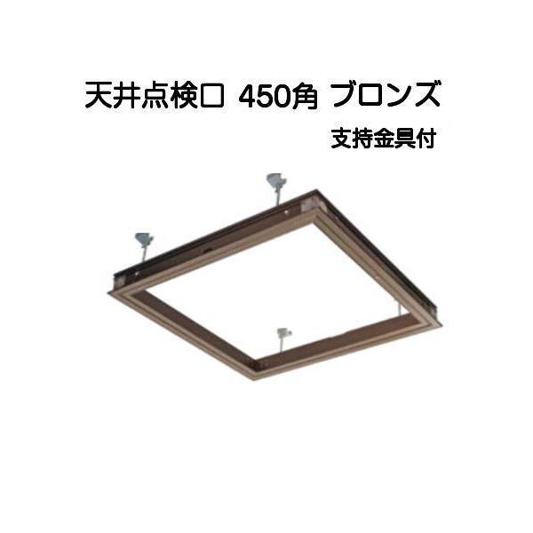 SPGアルミ天井点検口450角ブロンズ支持金具付(サヌキ製)SPG450角ブロンズ点検口