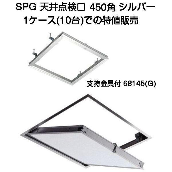 SPGアルミ天井点検口450角シルバー支持金具付(68145G)(サヌキ製)1ケース10台特値販売