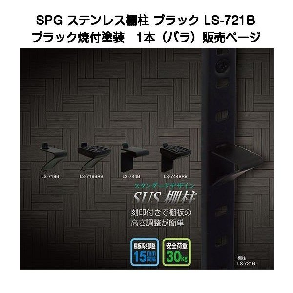 SPG ステンレス棚柱 1820mm ブラック LS-721B(SUS430製・ブラック焼付塗装・15mmピッチ)