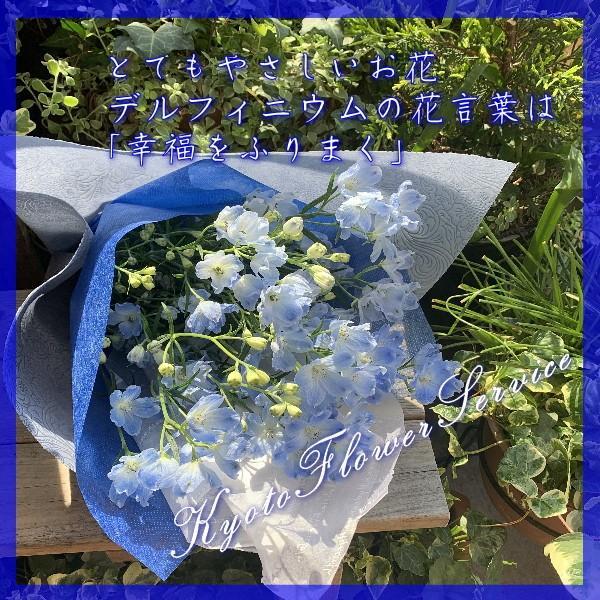 青い花束デルフィニュームプラチナム
