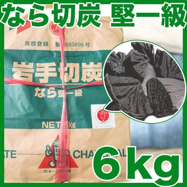 岩手 切炭 ナラ キャンプ 木炭 バーベキュー BBQ 堅一級  6kg 国産 岩手県産
