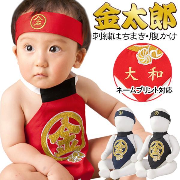 金太郎コスプレセットはちまき腹掛け金文字金刺繍100日-2才初節句端午の節句赤ちゃんネコポス便可