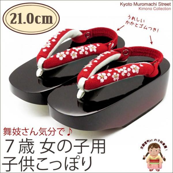 七五三着物 七歳女の子用こっぽり(21cm)「赤&茶、桜」COP981|kyoto-muromachi-st