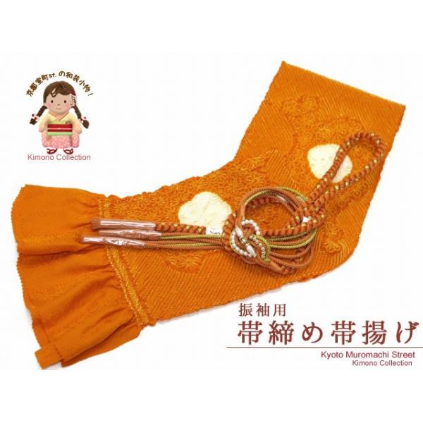 帯揚げ 帯締めセット 振袖用 総絞りの帯揚げ 丸組の帯締め セット 正絹「オレンジ系」FOJset489 kyoto-muromachi-st