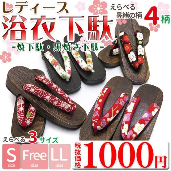レディース下駄1000円