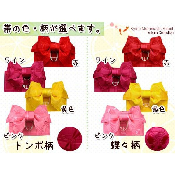 浴衣 帯 子供 作り帯 浴衣に リボン結び 浴衣帯 選べる8種類 100cm〜120cm GYO|kyoto-muromachi-st|02