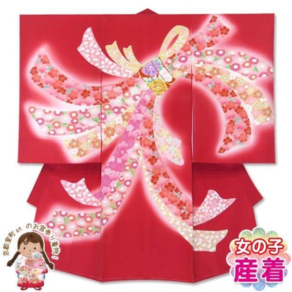 お宮参り 着物 女の子 赤ちゃん 産着 正絹 お祝い着  初着「赤 束ね熨斗」HGU809|kyoto-muromachi-st