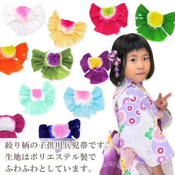 兵児帯 子供 絞り 女の子 男の子 浴衣帯  へこ帯 約3m 三尺帯 選べる色 新色追加 HHK|kyoto-muromachi-st|02