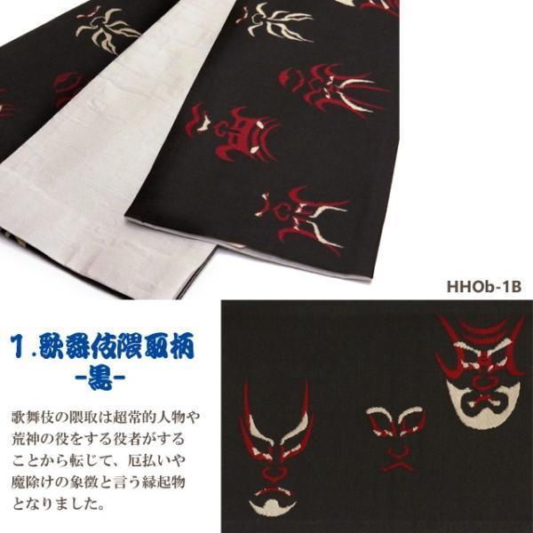 半幅帯 正絹 リバーシブル 長尺 おりびと ブランド 和柄の半幅帯 選べる柄 HHOb kyoto-muromachi-st 04