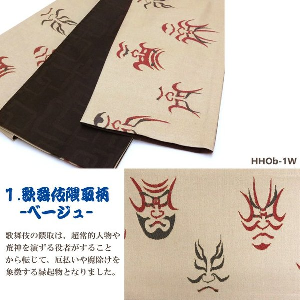 半幅帯 正絹 リバーシブル 長尺 おりびと ブランド 和柄の半幅帯 選べる柄 HHOb kyoto-muromachi-st 05