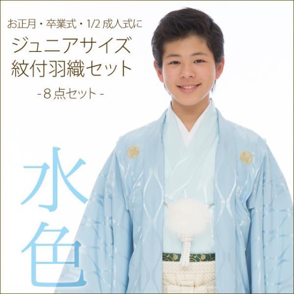 ジュニア着物 男の子 ジュニアサイズの紋付き袴セット「水色、立涌に違い鷹の羽」HJM-Mw-M|kyoto-muromachi-st