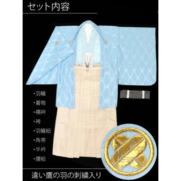ジュニア着物 男の子 ジュニアサイズの紋付き袴セット「水色、立涌に違い鷹の羽」HJM-Mw-M|kyoto-muromachi-st|03