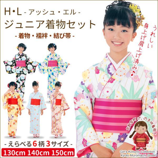 ジュニア 着物 子供着物 HLブランド 女の子の洗える着物 3点セット 130cm/140cm/150cm HLKset|kyoto-muromachi-st