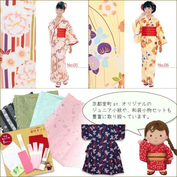 ジュニア 着物 子供着物 HLブランド 女の子の洗える着物 3点セット 130cm/140cm/150cm HLKset|kyoto-muromachi-st|04