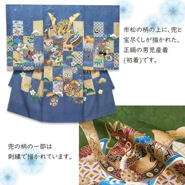 お宮参り 着物 男の子 赤ちゃんのお祝い着 産着 初着 正絹 選べる色柄 IBU02|kyoto-muromachi-st|02